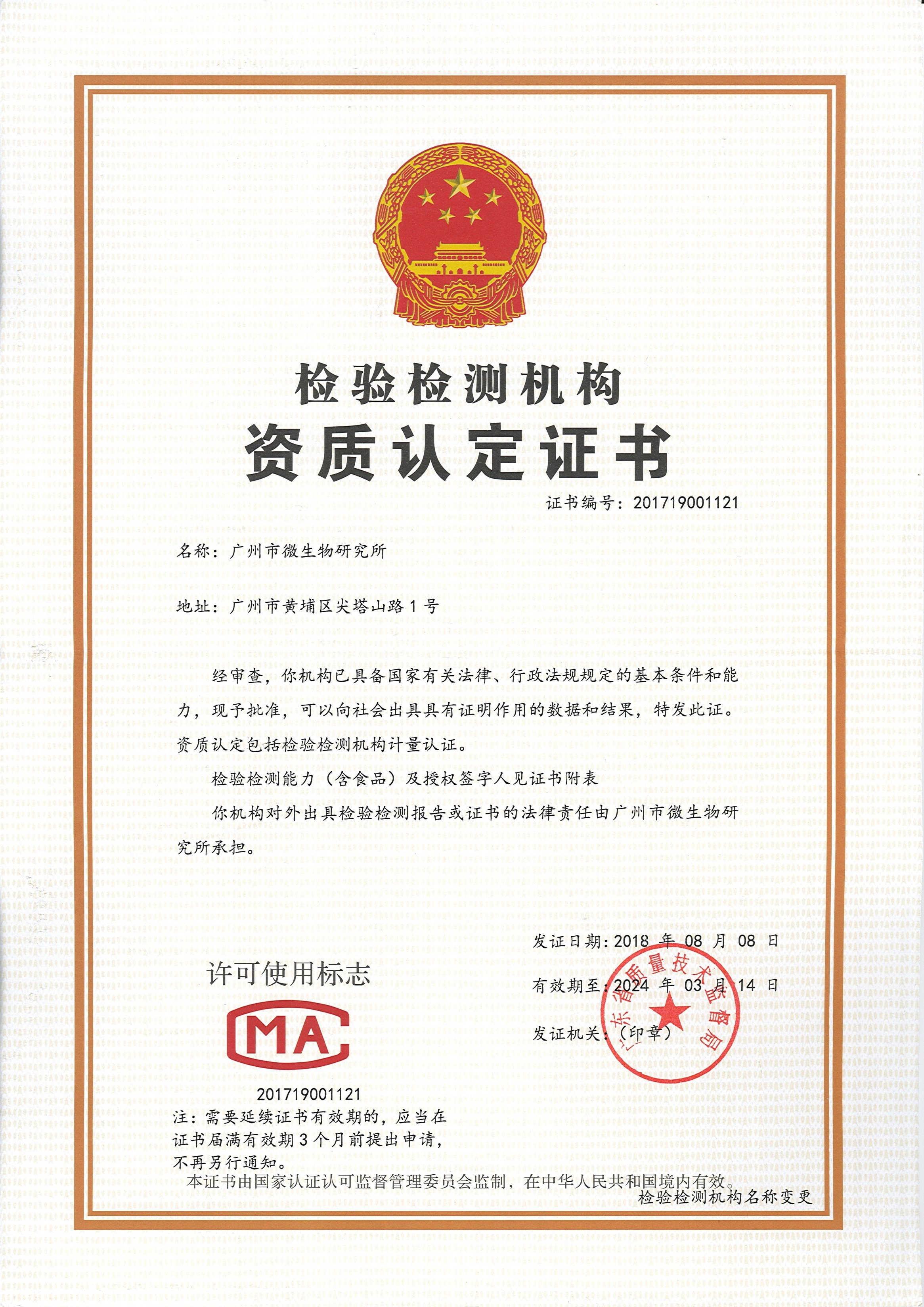 计量认证证书(CMA)