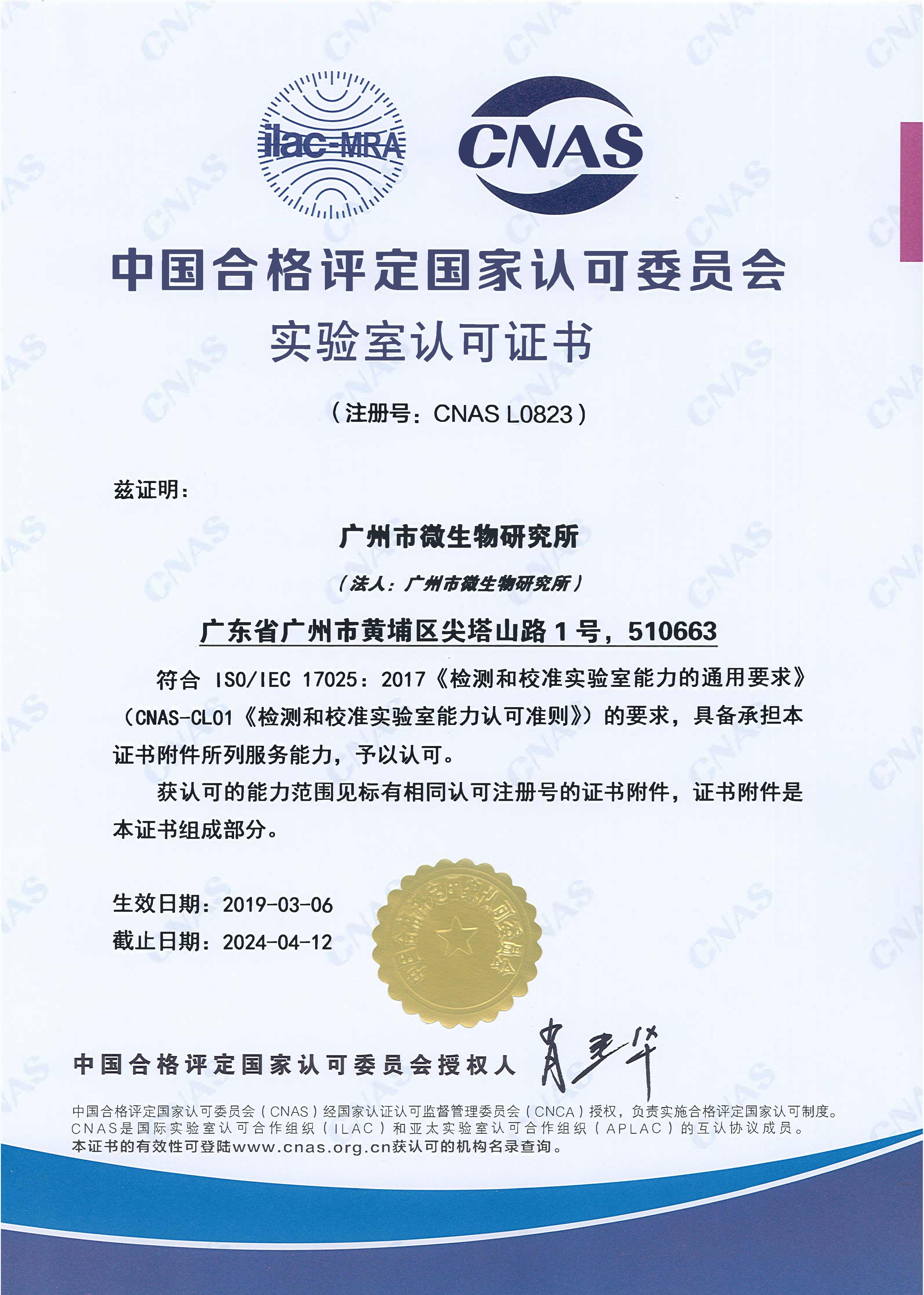 实验室认可证书_中文(CNAS)